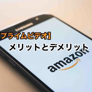 Amazonプライムビデオのメリット・デメリットは?サービス概要を解説!