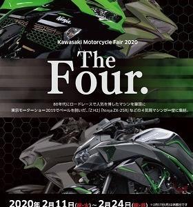初乗り2020-The Four.-
