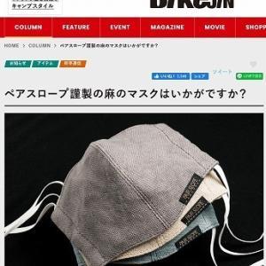立体麻マスク -MADE IN JAPAN-
