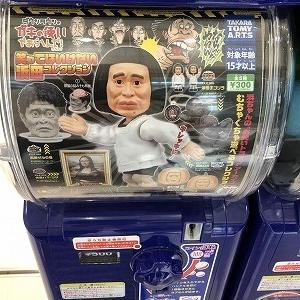 浜田コレクション