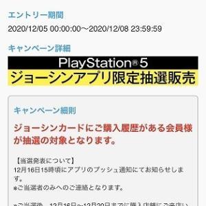 PS5抽選販売-その2-