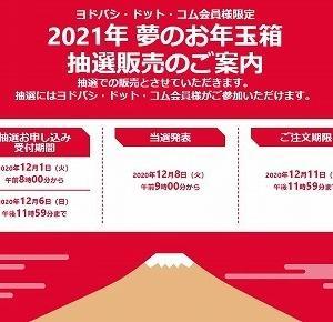 謹賀新年-2021-