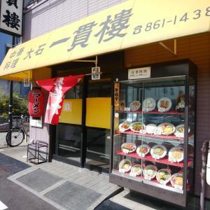 神戸の中華料理屋さん一貫楼の中でも、残って欲しいお店