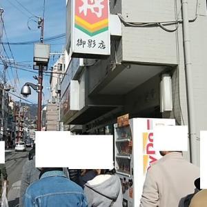 王将FC 神戸市御影店は、別格で最高です!