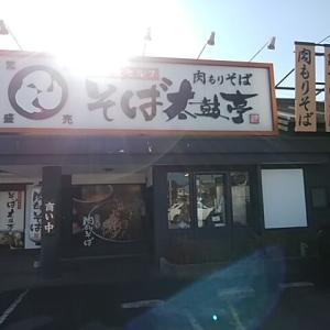 そば太鼓 セルフ蕎麦の美味しいお店
