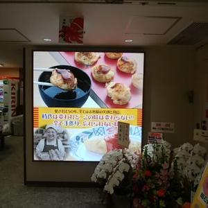 リニューアルオープン 姫路タコピィ