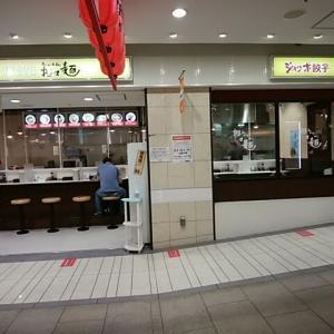 姫路駅地下 御座候でランチ