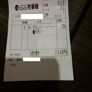 姫路駅前地下街 ココ壱 ひさしぶり!