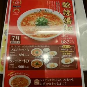 王将7月フェアメニュー酸辣湯麺