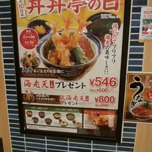 毎月10日は「天丼の日」 丼丼亭