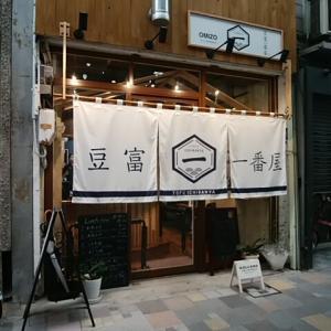 姫路駅周辺 新店でランチ