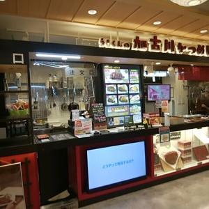姫路駅構内フードコートで加古川名物「かつめし」