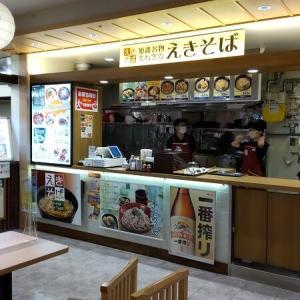 姫路駅お土産館 えきそば
