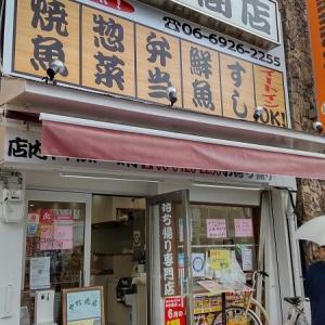 美味しい寿司盛り合わせ 中村商店