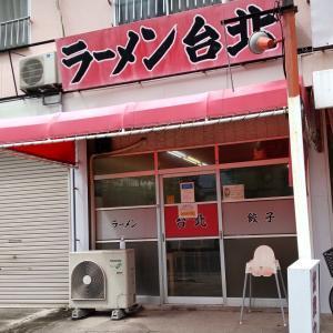 台北 魚住でランチ