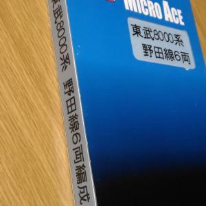 鉄コレ東武8000系のケース交換