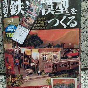 週刊「昭和の鉄道模型をつくる」全巻購入