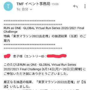 東京マラソン2022出走権獲得