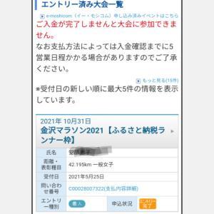 10月の東京マラソン