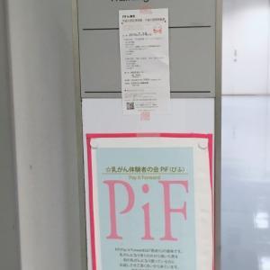 乳がん体験者の会 「 PiF in 東京」