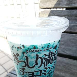 【ファミリーマート】ぎっしり満足感チョコミントフラッペ
