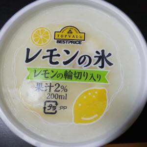 【トップバリュー】レモンの氷