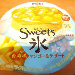 【明治】Sweets氷 台湾風 マンゴー&デザート