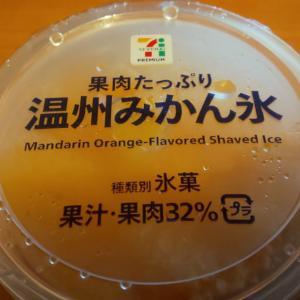 【セブンプレミアム】果実たっぷり温州みかん氷