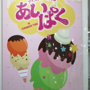 【Tokyo Shave Iceネコゴオリ】紀州南高梅ぜんかい 東武船橋店催事