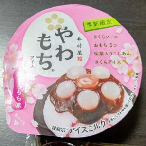 【井村屋】やわもちアイス さくらもち味