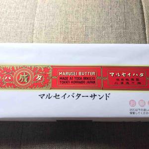 北海道土産の定番! 六花亭 マルセイバターサンドを購入!!