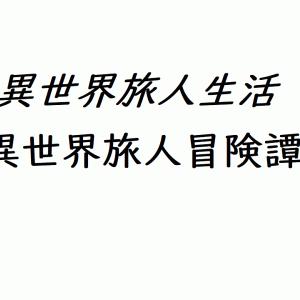 異世界旅人生活~異世界旅人冒険譚~ 8.二人組の盗賊