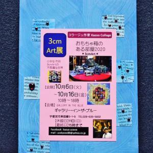 ◆【個展のご案内】2020 3cmArt