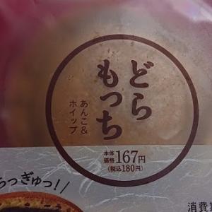 【ローソン】UchiCafe どらもっち(あんこ&ホイップ)