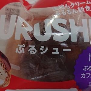 【ローソン】UchiCafe ぷるシュー(ぷるるんとしたカフェオレシュー)