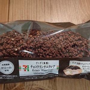 【セブンイレブン】チョコクランチエクレア