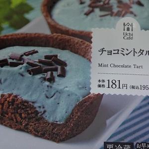 【ローソン】UchiCafe チョコミントタルト