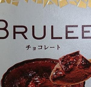 【ローソン】BRULEEチョコレート OHAYO