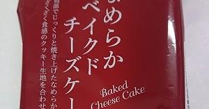 【ローソン】なめらかベイクドチーズケーキ