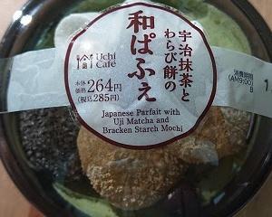 【ローソン】UchiCafe 宇治抹茶とわらび餅の和ぱふぇ