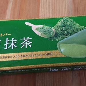 【ローソン】UchiCafe 贅沢チョコレートバー 濃密抹茶