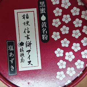 【ローソン】桔梗信玄餅アイス 塩あずき