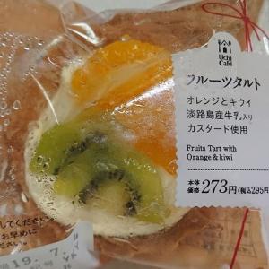 【ローソン】UchiCafe フルーツタルト