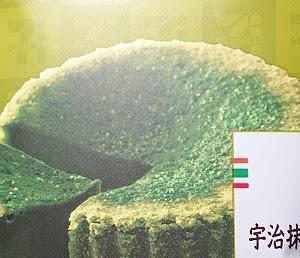 【セブンイレブン】宇治抹茶ガトーショコラ