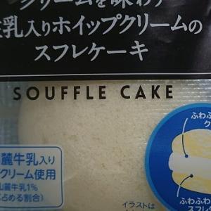 【ローソン】クリームを味わう生乳入りホイップクリームのスフレケーキ