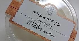 【ローソン】UchiCafe クラシックプリン
