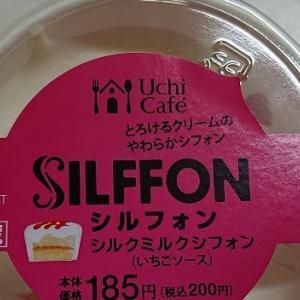 【ローソン】UchiCafe シルフォン シルクミルクシフォン(いちごソース)