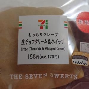 【セブンイレブン】もっちりクレープ 生チョコクリーム&ホイップ