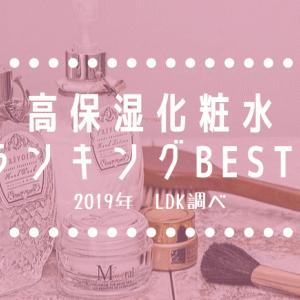 【2019年】高保湿化粧水ランキングBEST5【LDK調べ】