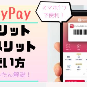 スマホ決済アプリ「paypay(ペイペイ)」のメリット・デメリット・使い方を解説!